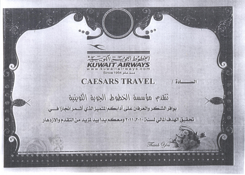 Copy_of_the_Kuwait_Airways_award